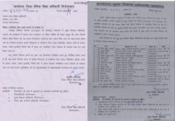 यूपी: शिक्षकों ने कूड़ा इकट्ठा करने, रामायण पाठ करने के आदेश पर नाराजगी व्यक्त की