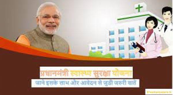 प्रधानमंत्री स्वास्थ्य सुरक्षा योजना
