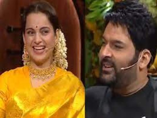 कपिल शर्मा के शो में किकू शारदा ने ली कंगना रनौत के बड़बोलेपन पर चुटकी, 'कंगना ने तो बहुत बोल लिया...'