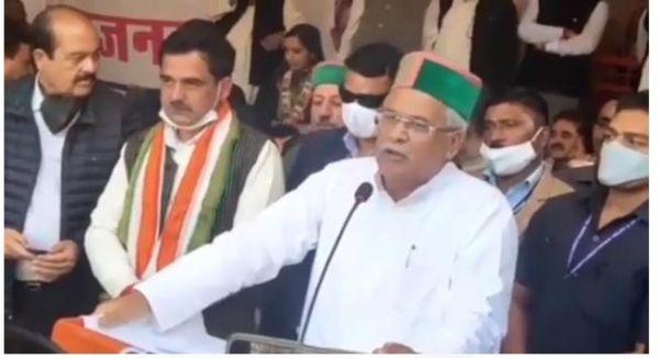 देखें VIDEO : हिमाचल की चुनावी सभा में भूपेश का केंद्र पर वार, कहा- मंहगाई पर नियंत्रण नहीं