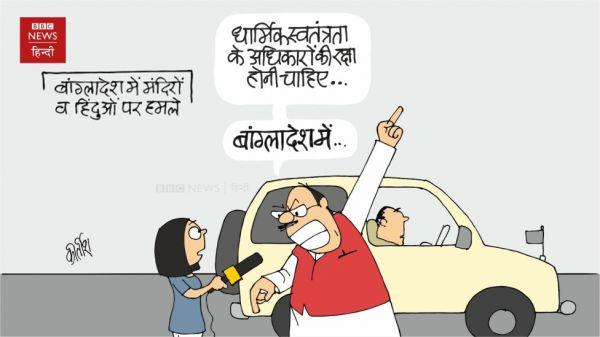 कीर्तिश भट्ट का कार्टून बीबीसी पर