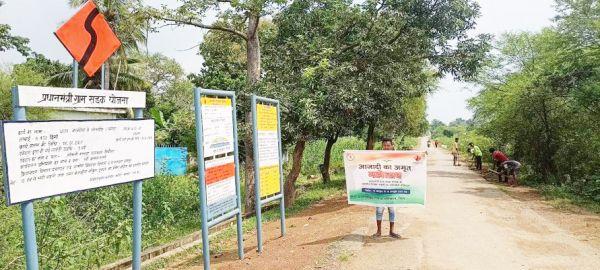 प्रधानमंत्री ग्रामीण सडक़ों की मरम्मत का विशेष अभियान